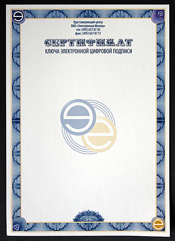 Дипломы сертификаты грамоты на заказ в Краснодаре  Вручить подарочный сертификат можно не только близкому другу или любимому человеку но и деловому партеру или сотрудникам в качестве поощрения за хорошую